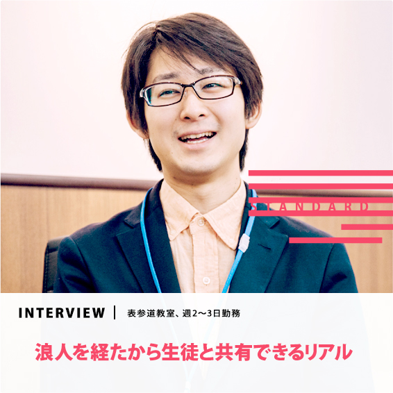 INTERVIEW03