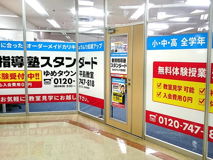 個別指導塾スタンダード/ゆめタ...